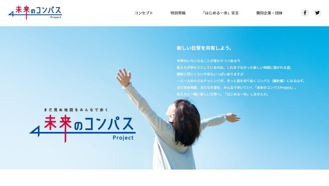 京都新聞 未来のコンパス