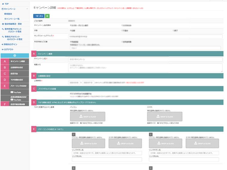 「RakuCan」応募フォーム付キャンペーンLPのCMS開発
