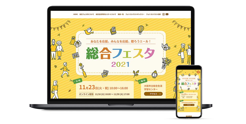 [総合フェスタ2021]大阪市立総合生涯学習センター